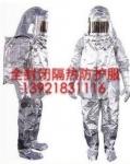 DFXF-93-A消防隔热服(带内呼吸包)