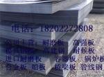 玉树武钢产Q235D低合金板价格最低