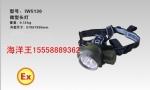 IW5130价格 海洋王微型防爆头灯(现货)