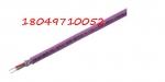 2芯紫色总线电缆DP -6XV1830-3EH10