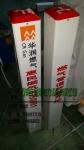 城市燃气管道标志桩的价格#居民用燃气保护标志桩