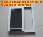 2015北京最新金刚网防盗窗安装质量报价