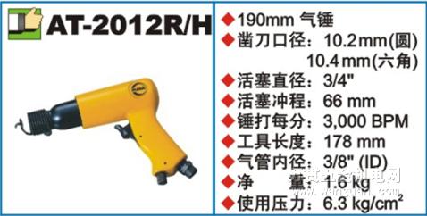 原装美国巨霸PUMA气动锤/气铲AT-2012R/H AT-
