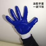 成都工地涂胶手套 丁晴手套 防护浸胶耐磨手套批发