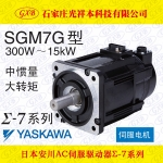 供应安川SGM7G-03AFC6C伺服电机SGD7S-3R8