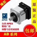 供应台湾APEX精锐广用AB042-003-S1-P1