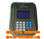 广州食堂刷卡机 售饭机 食堂打卡机 消费机 饭堂无线消费机