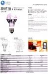 LED声光控球泡灯 LED日光灯  斗胆射灯 吸顶灯