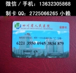 做智能卡 感应式卡制作 接触式智能IC卡生产厂家报价