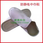 厂家直销质量好价格低白色静电鞋