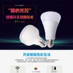 wifi球泡灯 手机APP调光调色 远程控制开关定时 led