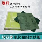 旗升钻石牌氧化铝耐水砂纸 成都厂家直销