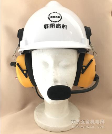 无线对讲安全帽YS-AQ-02