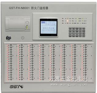 GST-FH-N8001防火门监控器、壁挂式装置、电压50/