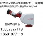 陕西强盾ZDMS0.8/30S自动跟踪定位射流灭火装置延安黄