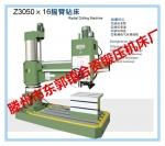 Z3050x16液压摇臂钻床生产厂家 Z3050摇臂钻床价格