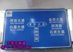 广东湛江交通指示牌的低价厂家批发制作
