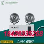 DJ02A应急灯